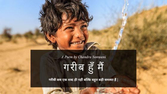 Gareeb hu mai| A poem by Chandra Sonwani at UpDivine
